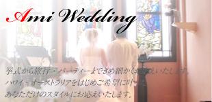 Amiウェディングイメージ