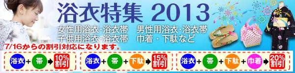 2013_yukata02