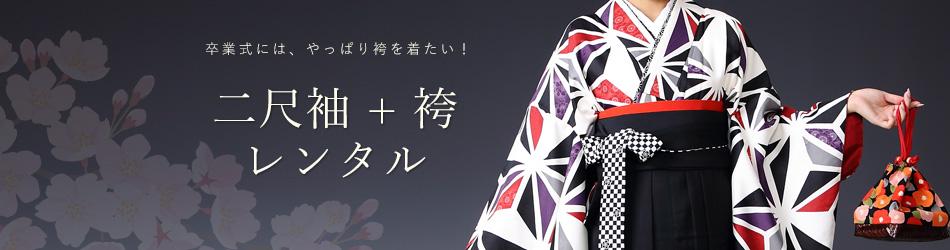 二尺袖+袴レンタル